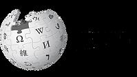 Wikipedia-Emblem.png