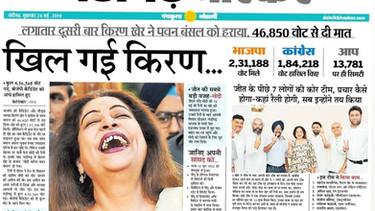 Dainik Bhaskar - May 24, 2019 - front page