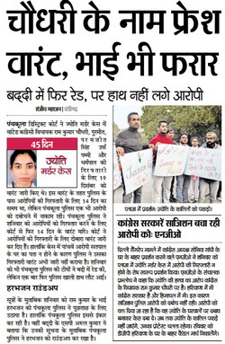 Dainik+Bhaskar+Middle+Finger+Protests+January+6+2012+interview+front+page