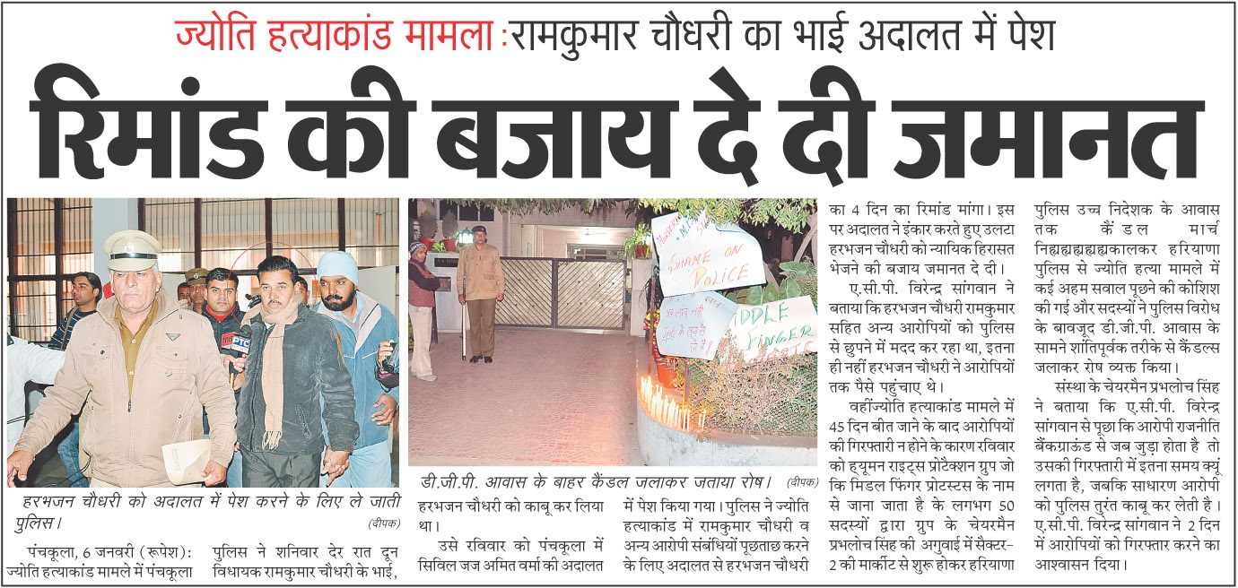 Punjab Kesri January 8 2013