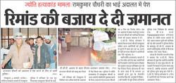 Punjab Kesri January 8 2013