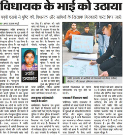 Amar+Ujala+Middle+Finger+Protests+January+6+2012+interview+front+page