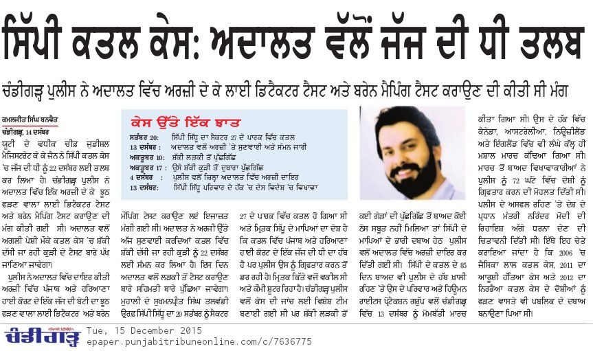 Punjabi Tribune December 15