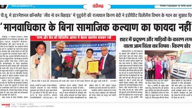 Punjab Kesari - Nov 12, 2019