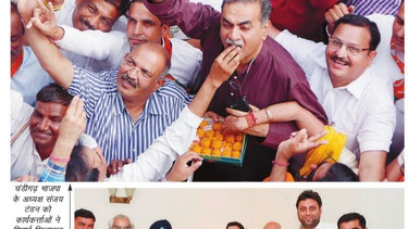 Punjab Kesari - May 24, 2019