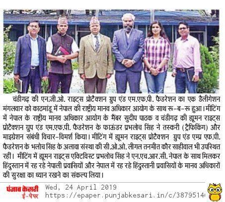 Punjab Kesari April 24 2019