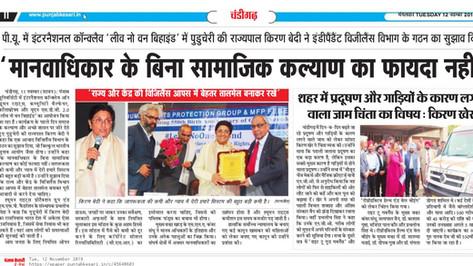 Punjab Kesari - November 2019
