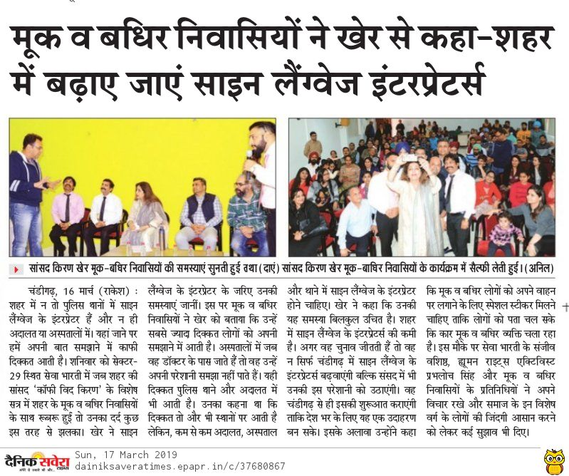 Dainik Savera - March 17, 2019