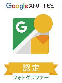 Google認定フォトグラファー、認定カメラマン