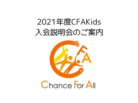 2021年度CFAKids入会説明会のご案内