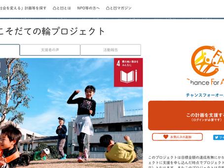 奨学制度の特設サイトが公開されました