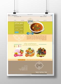 אתר תדמית למסעדה