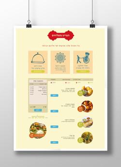 דף משלוחים למסעדה
