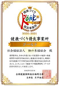 認定証homepage2020-2021.png