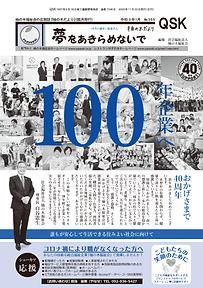 100年企業『100年企業の一員として』