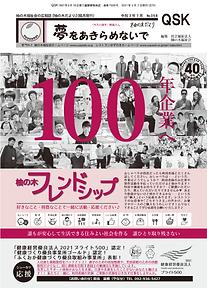 100年企業『柚の木フレンドシップ』