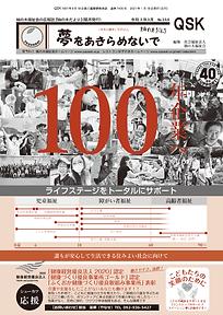 100年企業『未来創造図』