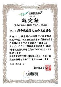 賞状健康経営優良法人2021「ブライト500」210715-01.jpg