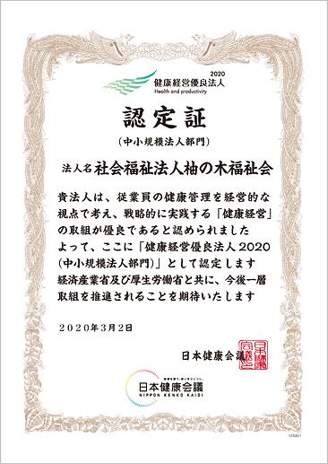 健康経営優良法人2020_認定証.png