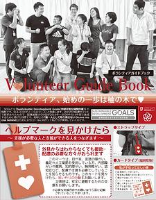 柚の木的SDGs Now!「ボランティアガイドブック」
