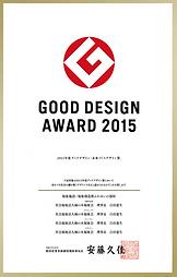 賞状_グッドデザイン賞2015(未来づくり).png