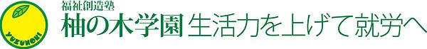 Brandmark_A01-柚の木学園-1行.jpg