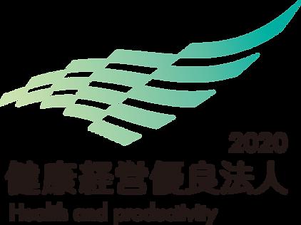 健康経営優良法人2020_縦.png