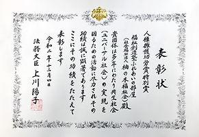 人権擁護功労賞(賞状).jpeg