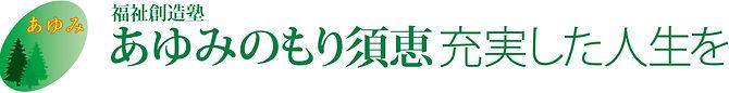 Brandmark_A02-あゆみのもり須恵-1行.jpg
