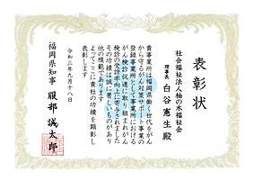 20210918がん検診推進部門がん対策よか取り組み事業所知事表彰.png