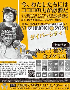 新春特集『発表!!柚の木金メダリスト』