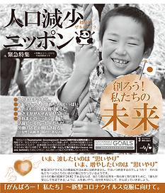 柚の木的SDGs Now!『人口減少ニッポン 創ろう!私たちの未来』