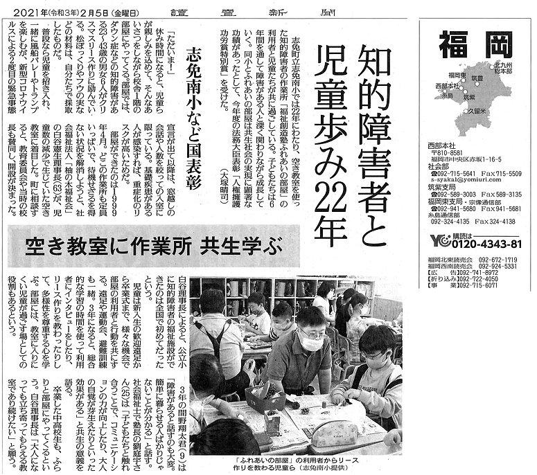 210205読売新聞_A03知的障害者と児童歩み22年.jpg