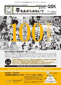 100年企業『紙一枚の成長』