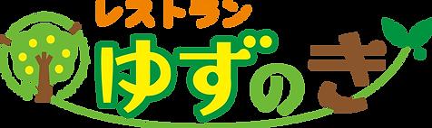 Brandmark_A05-レストランゆずのき姪浜本店.png