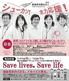緊急特集『Save Lives, Save Life』