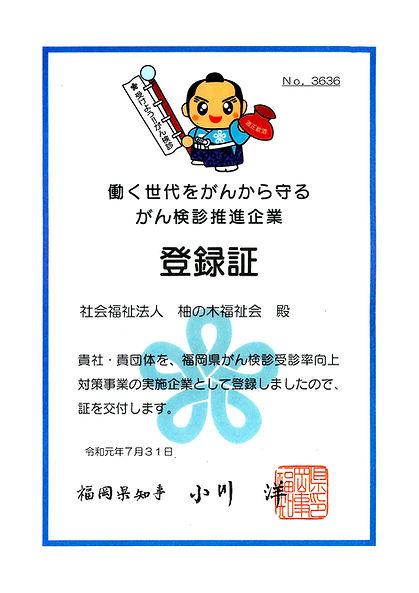 がん検診推進企業.jpg