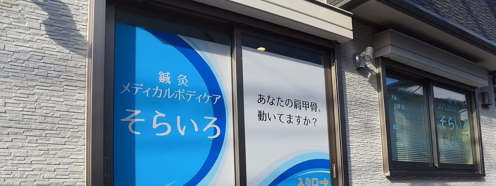 当院について | 鍼灸メディカルボディケアそらいろ | 川崎市