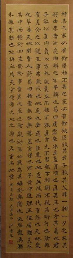 kai-shu
