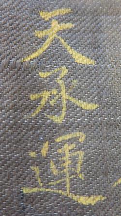 sheng zhi 圣旨