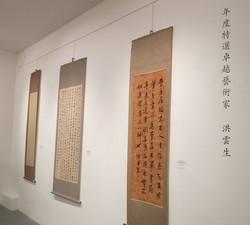 Ang Hoon Seng's works on display