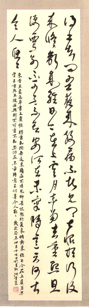 Note from Wang Hsi Chih