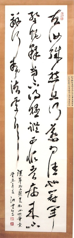 A Note by Chang Chih 张芝