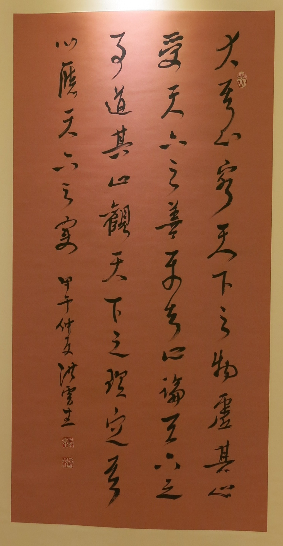 Poem of eight