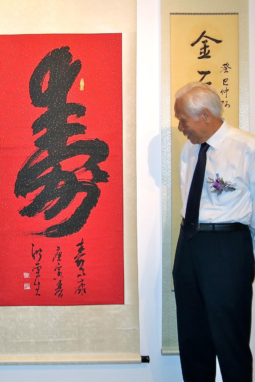 One of Mr Ang's calligraphy