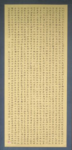 Kai-Shu: 千字文