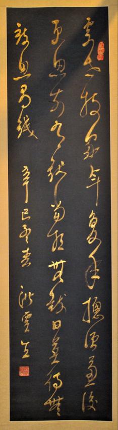 cao-shu