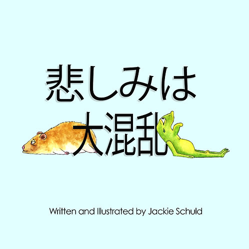 Grief is a Mess: Japanese Translation