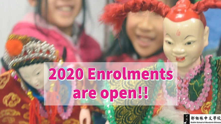 2020Enrolments.jpg