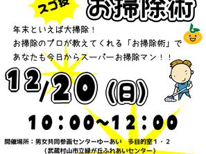 12月20日(日)★むらパパ講座第6回★ 「プロが教える掃除術」